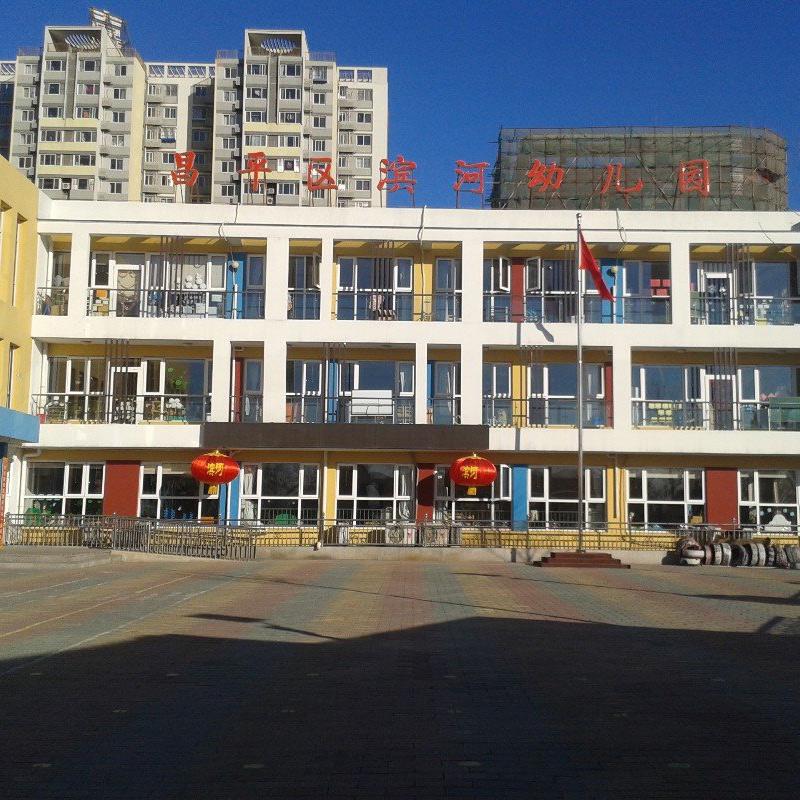 北京昌平区滨河幼儿园